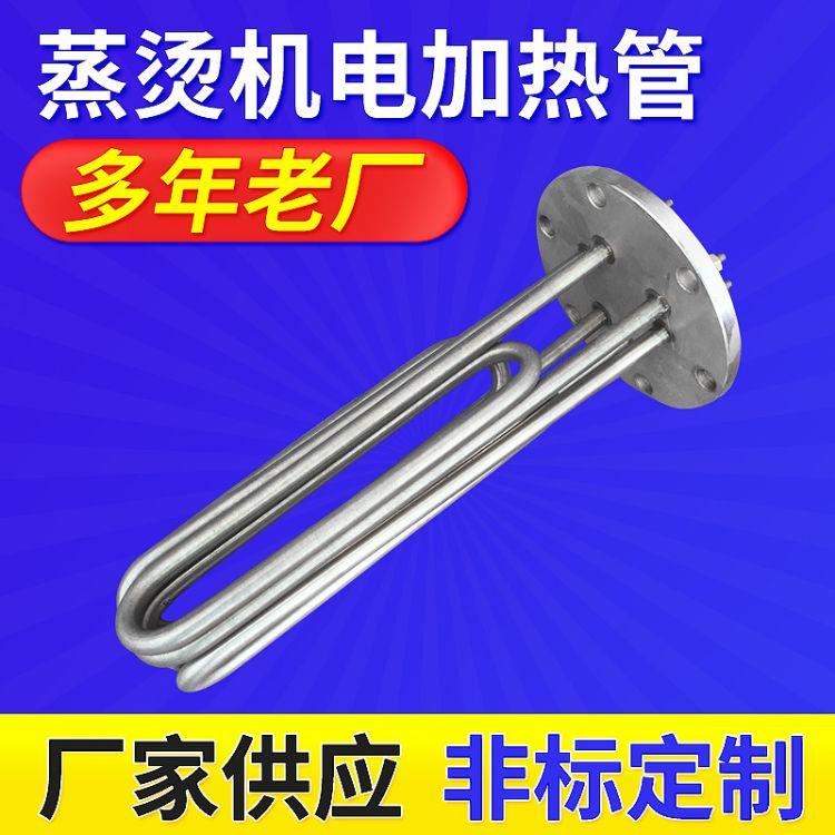 蒸烫机加热管 大功率法兰电热管 三角型并排型蒸汽电锅炉电热管