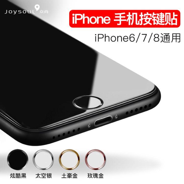 众尚苹果6按键贴金属home手机按钮贴卡通iPhone7/8指纹识别