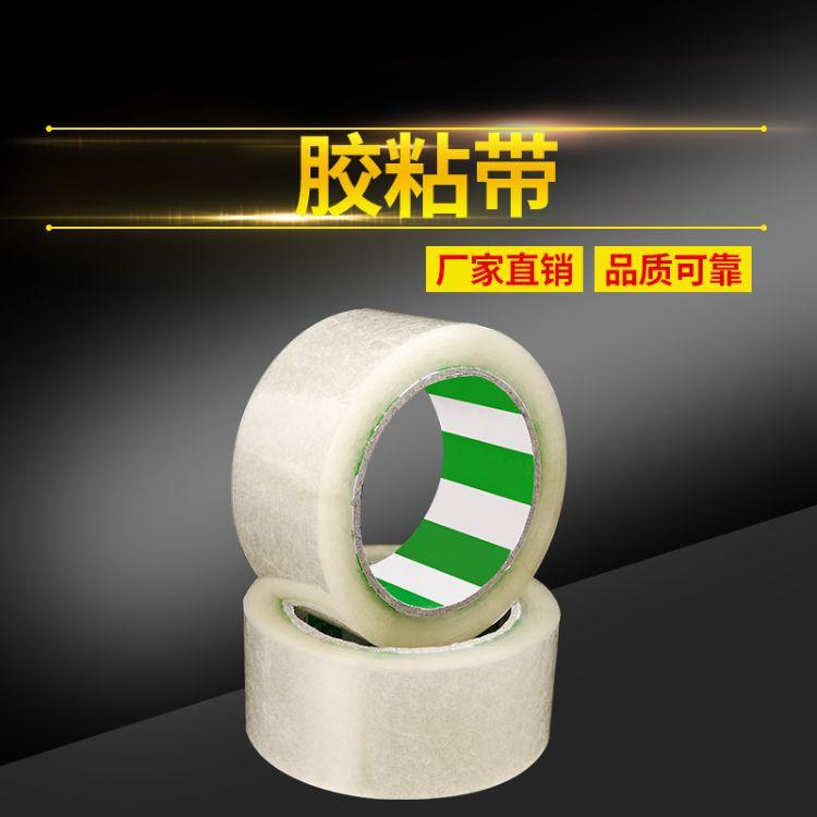 封装打包胶带 胶粘带 厂家直销 品质保障 粘性强 质优价廉 批发