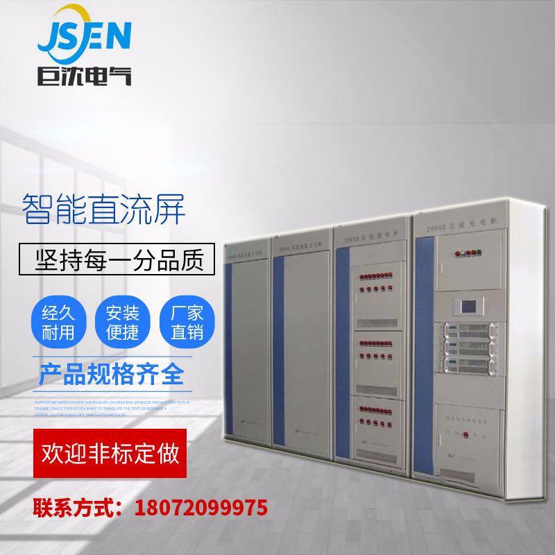 厂家直销GZDW-100AH/220V微机控制智能高频电力直流屏柜式直流屏