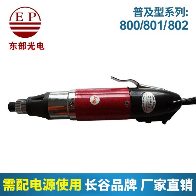 长谷普及型电动螺丝刀 电批801b 电动扭力螺丝刀