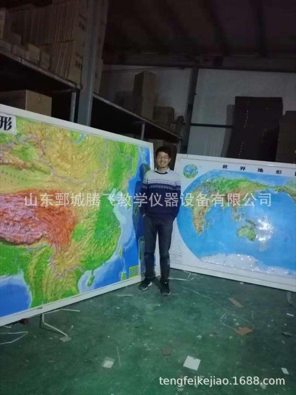 地理实验室专用声光电中国立体地形模型世界立体地形模2.8m×1.8m
