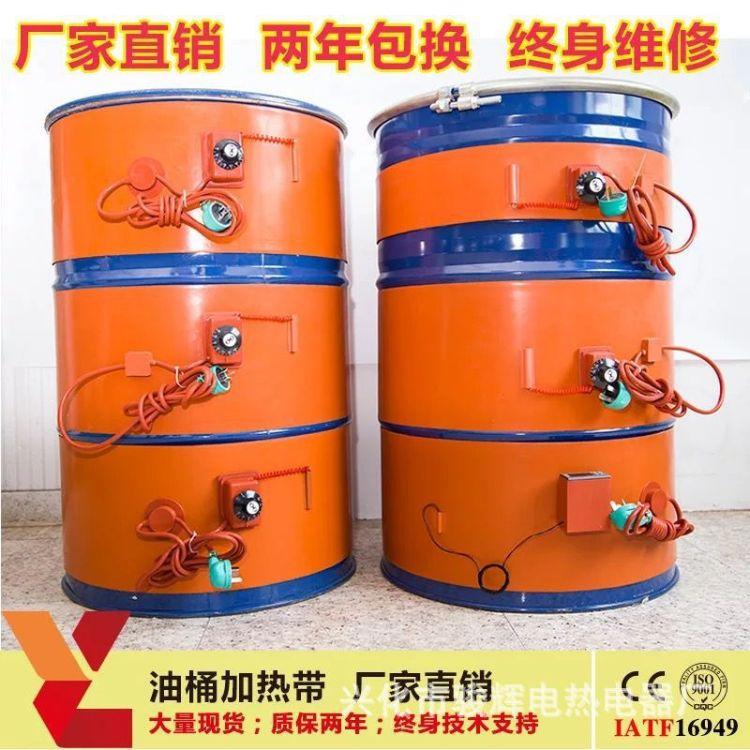 200L硅胶油桶加热带温控压缩机加热带可控温硅橡胶电热带