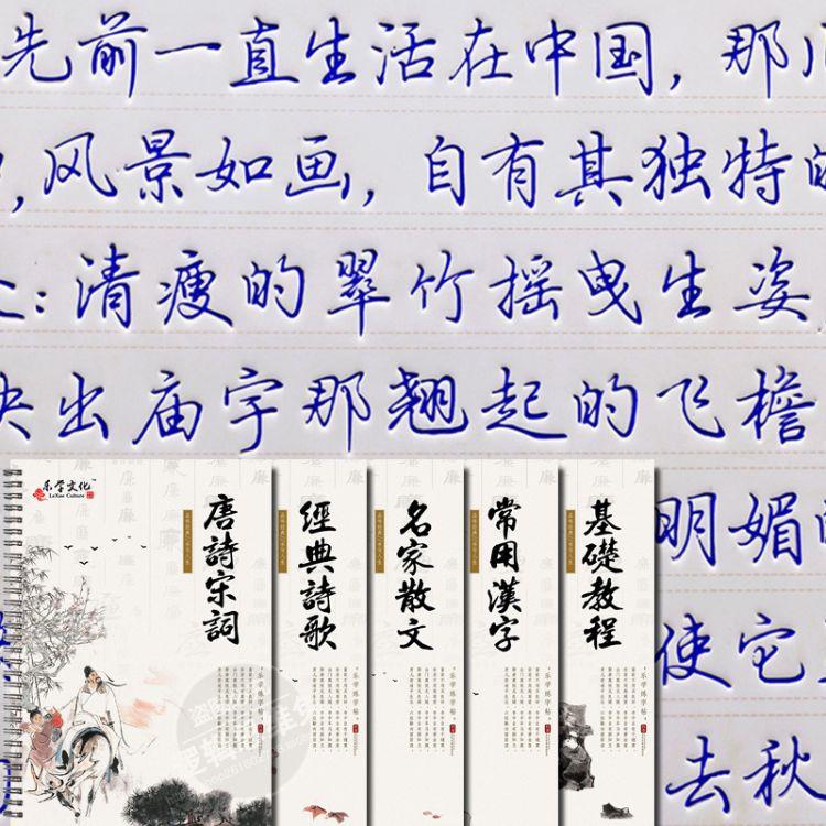 成人字帖行楷书速成凹槽钢笔硬笔行书男女生练字帖练字本一件代发