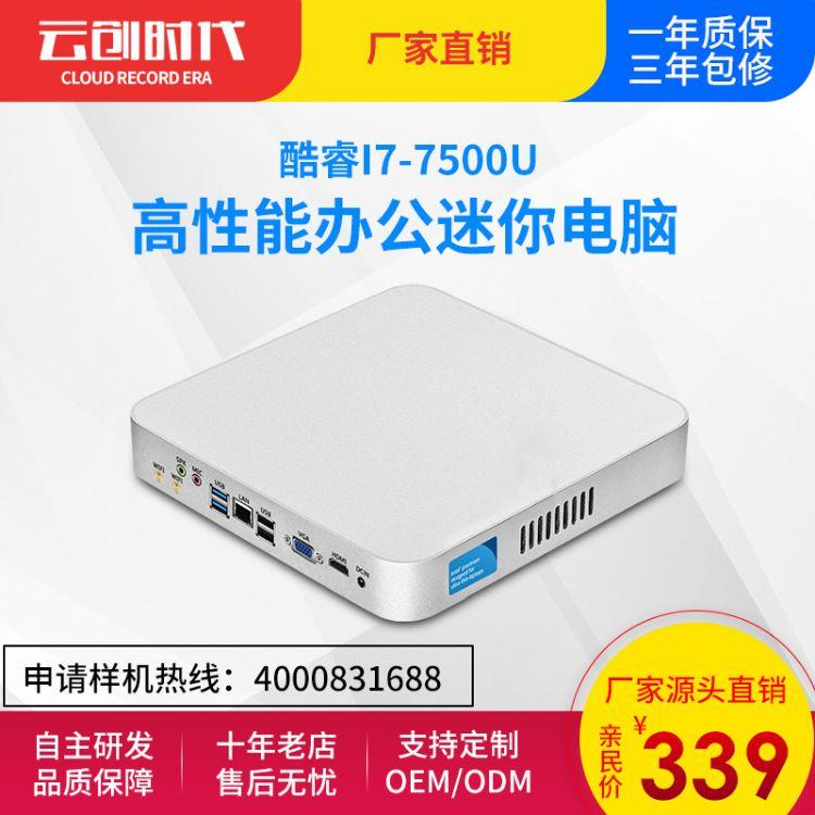 微型电脑迷你主机工控机I3-3217U客厅办公准系统工控小主机minipc