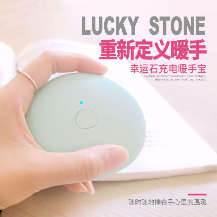 厂家新款幸运石移动电源暖手宝  马卡龙充电宝 萌宠USB暖宝宝礼品