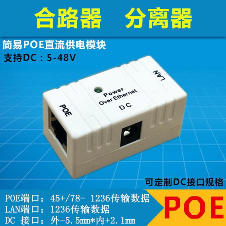 POE供电盒 POE分离器 网桥 POE供电模块 POE合路器 5-48W