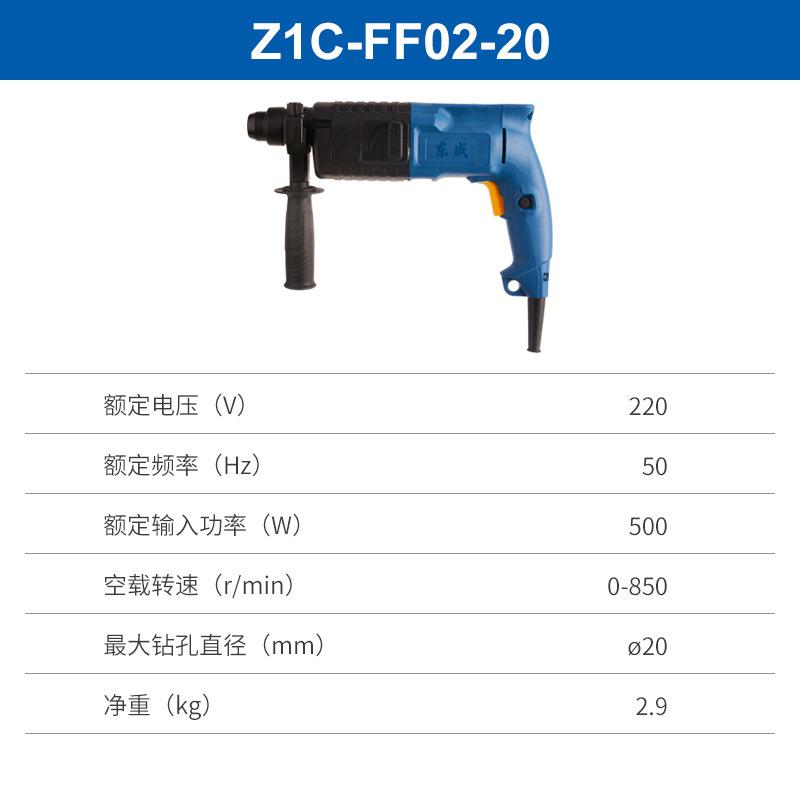 东成轻型电锤电钻FF02-20 多功能家用混凝土冲击钻 两用电动工具