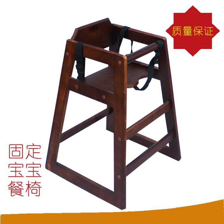宝宝椅儿童餐椅实木不可折叠便携婴儿餐椅吃饭餐桌坐椅子
