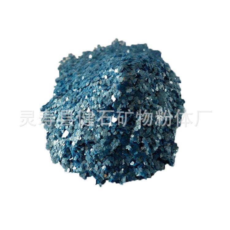 健石矿业 河北厂家批发天然 复合 染色 涂料 真石漆岩片 云母规格齐全