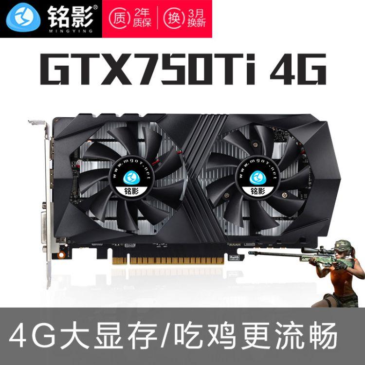 厂家直销 铭影GTX750Ti独立显卡4G战将 台式机游戏显卡特价批发