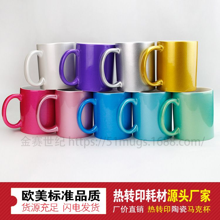 热转印涂层杯 陶瓷马克杯 珠光杯(出口品质)