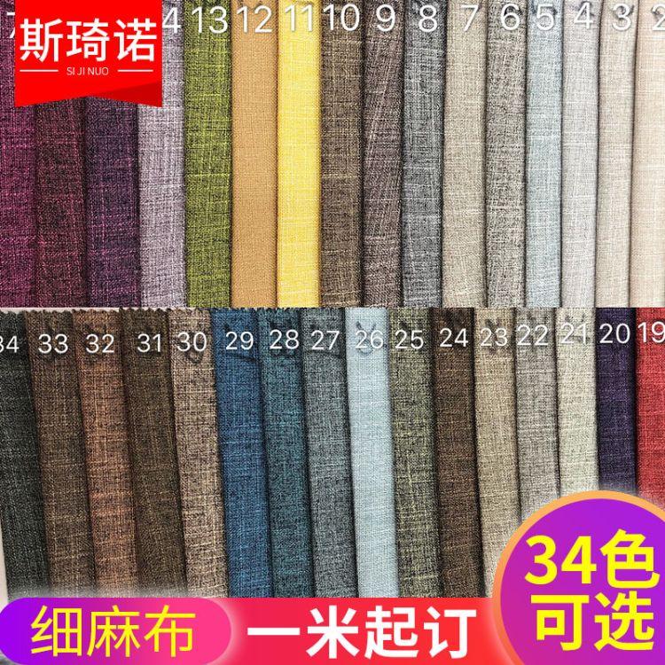 厂家供应双色细麻沙发布料靠抱坐垫布酒店工程布装饰布批发布料
