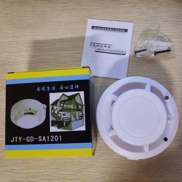 烟雾报警器消防火灾烟感探测器 安吉斯1201家用独立式无线烟感器