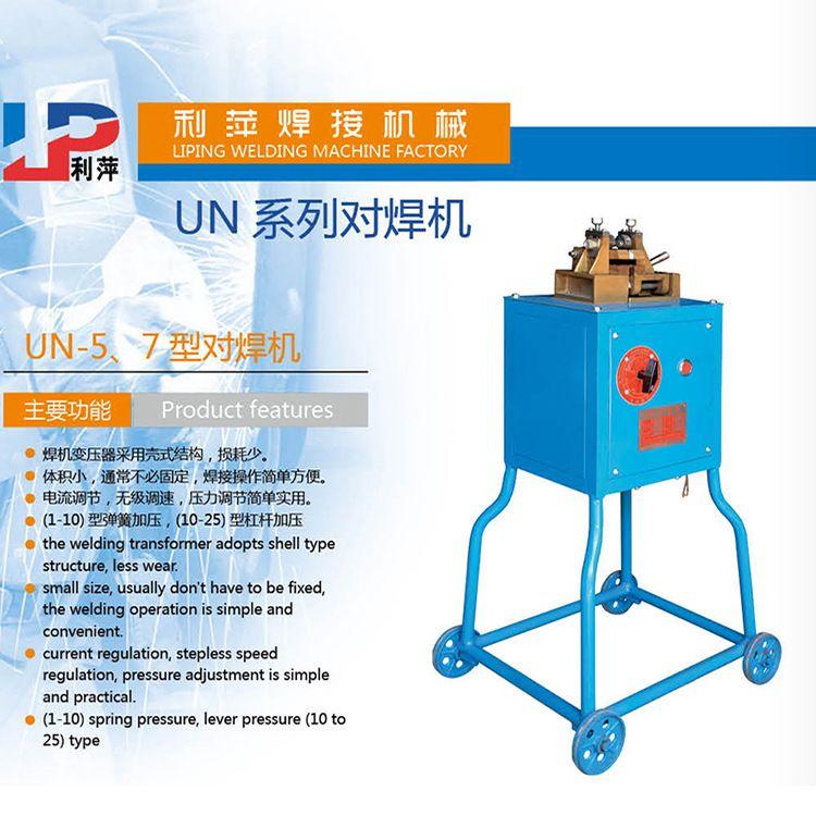 厂家热销 碰焊机 金属碰焊机  液压焊接机 气动缝焊机