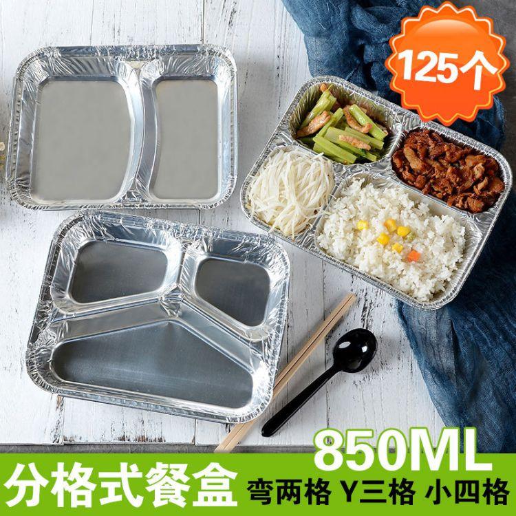厂家直销一次性饭盒外卖多格连体带盖三格快餐锡纸盒四格铝箔餐盒