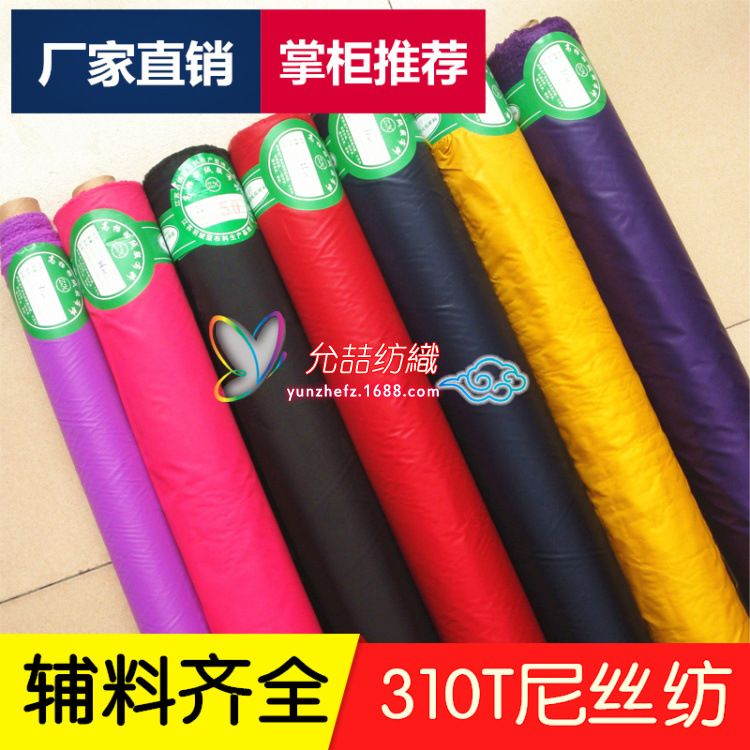 【常规款】310T尼丝纺羽绒服面料棉服布料 防水轧光柔软羽绒面料