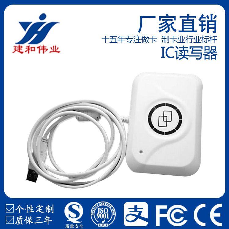德卡D3-U智能卡读卡器 非接触读卡器深圳 广东射频IC卡读写器