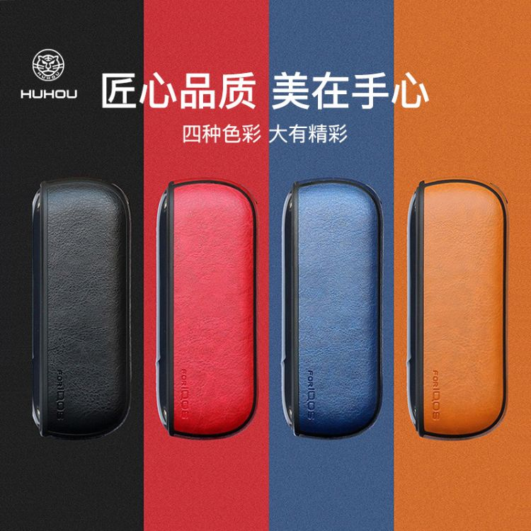 IQOS便携保护套 收纳盒 外壳 保护壳日本电子烟 皮套 四代iqos3.0