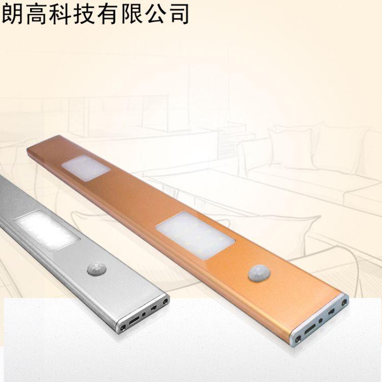 LED充电橱柜灯  人体感应灯 超薄吊柜灯 衣柜酒柜镜前灯 充电灯