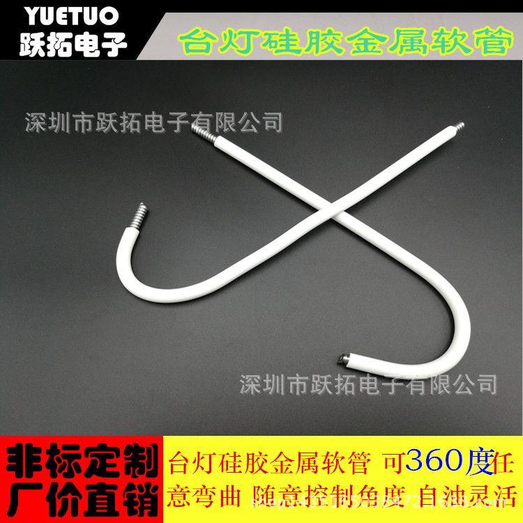 特卖硅胶金属软管 USB硅胶金属软管 万向管 可任意弯曲