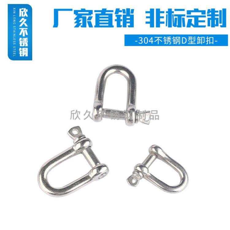304不锈钢D型卸扣 弓型起重卸扣现货供应 U形链条连接扣厂家直销