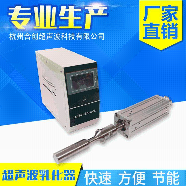 超声波乳化器  超声波乳化均质机 合创乳液制机厂家直销