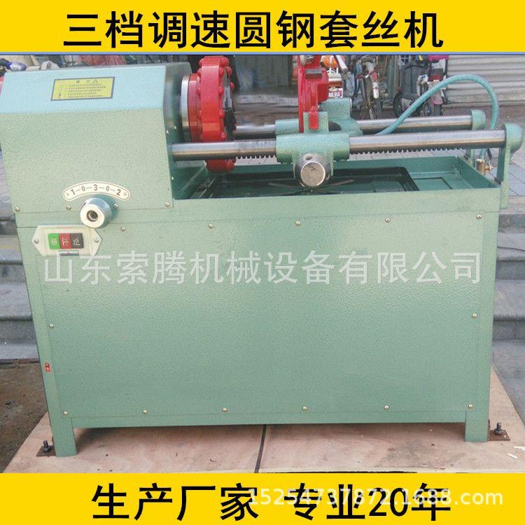 厂家直供M52三速圆钢车丝机 圆钢外螺纹加工套丝机 长板牙套丝机