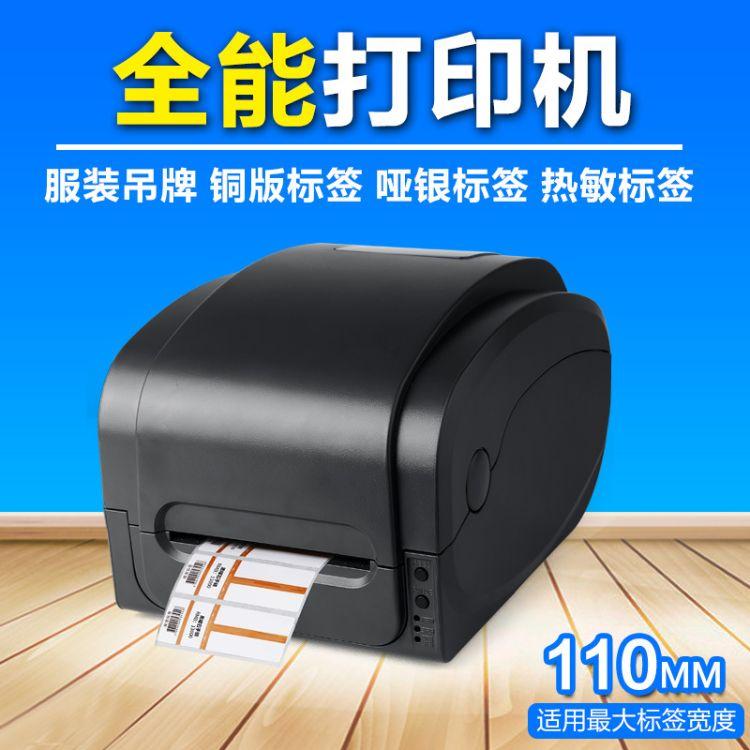佳博gp1124t 條碼打印機熱敏不干膠標簽打印機物流電子面單打印機