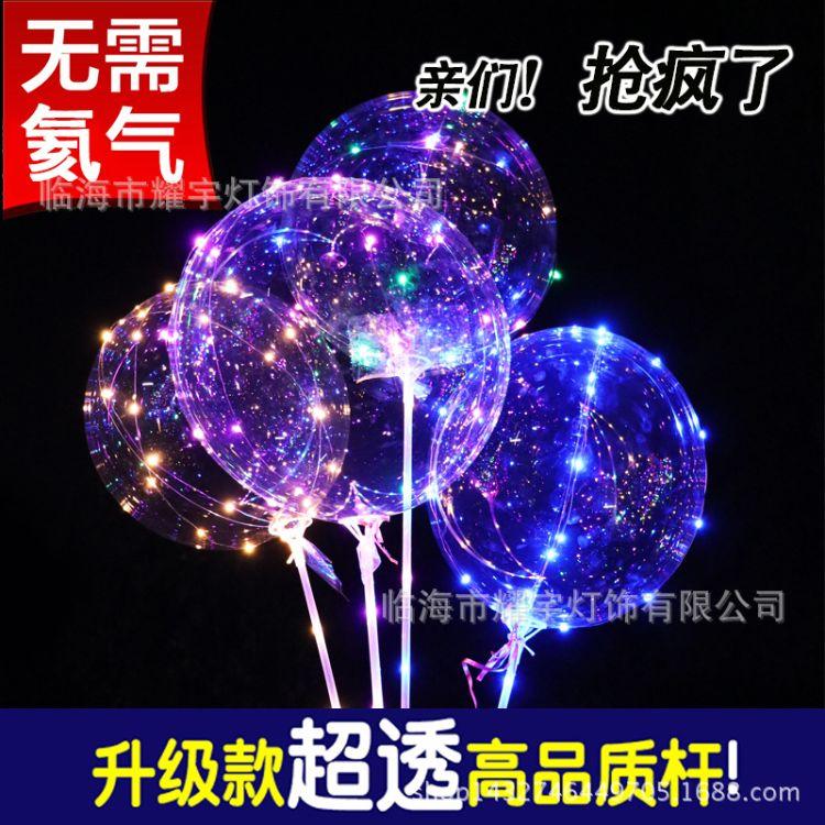 网红气球灯手持杆打空气款式无任何危险波波球空气款式INS火爆
