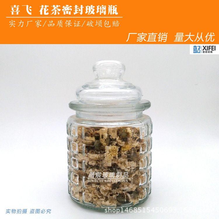 厂子批发花茶玻璃空罐子 香料干货瓶 杂粮储物罐 食品密封分装罐
