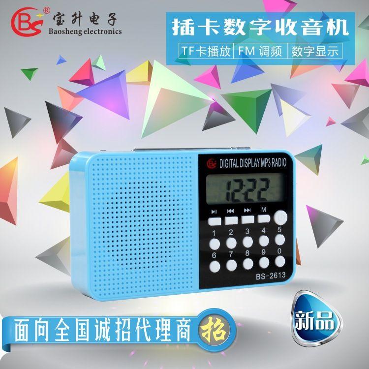 宝升  BS-2613FM调频便携式收音机 fm创意礼品插卡收音机