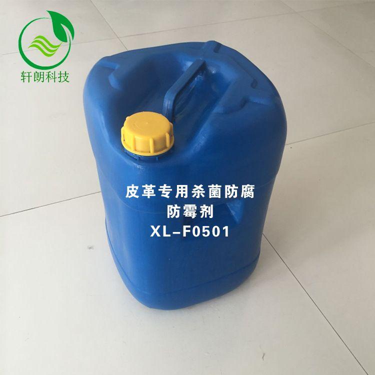 厂家直销耐酸耐碱耐高温环保皮革防霉剂防腐剂杀菌剂