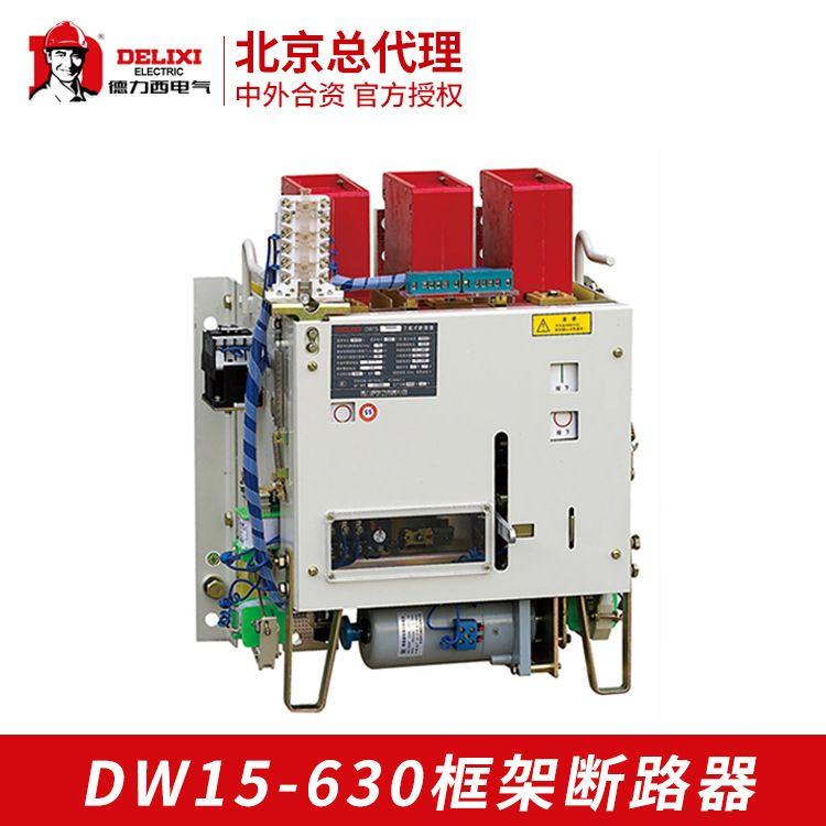 框架式断路器DW15-630万能式断路器德力西电器批发零售