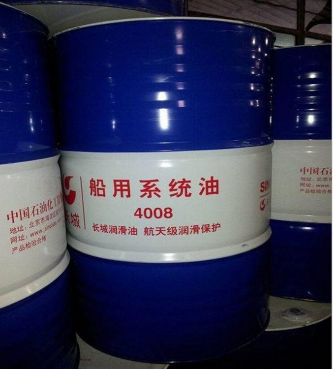 供应长城4008船用系统油 船舶发动机油  长城润滑油 捕鱼船专用油
