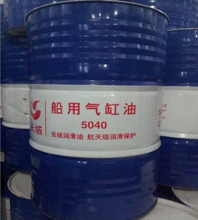 批发长城润滑油系列 船用汽缸油5040