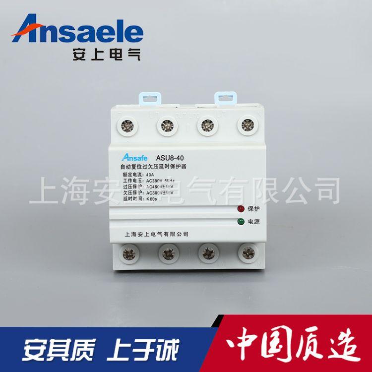 上海安上 厂家直销自复式过欠压保护器 ASU8-40A/4P过欠压延时保护器热卖