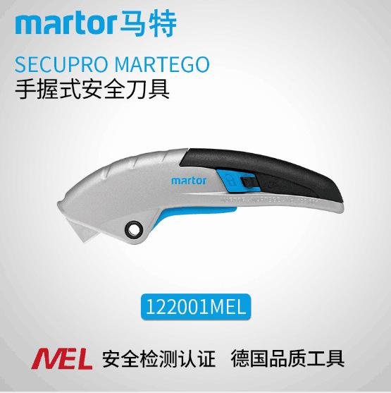 德国原装122001MARTego全能安全刀 开箱刀 切割刀 自动回弹安全刀