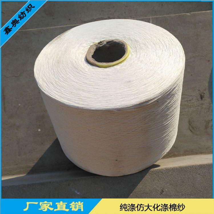 厂家优质纱线白色精梳涤棉纱仿大化CVC60/40环锭涤棉混纺纺织纱线