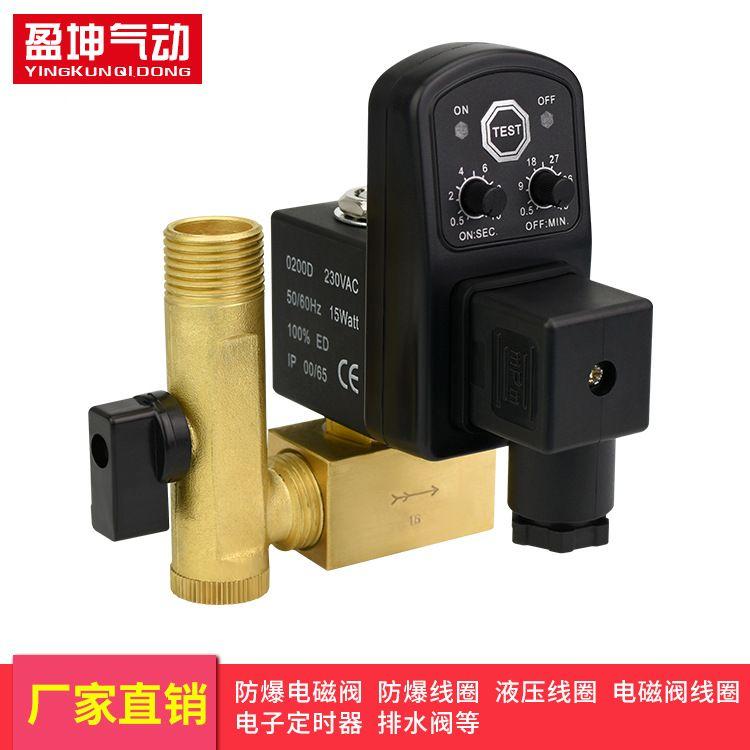 厂家直销 分体式/连体式电子定时器排水阀 电子自动排水阀定制