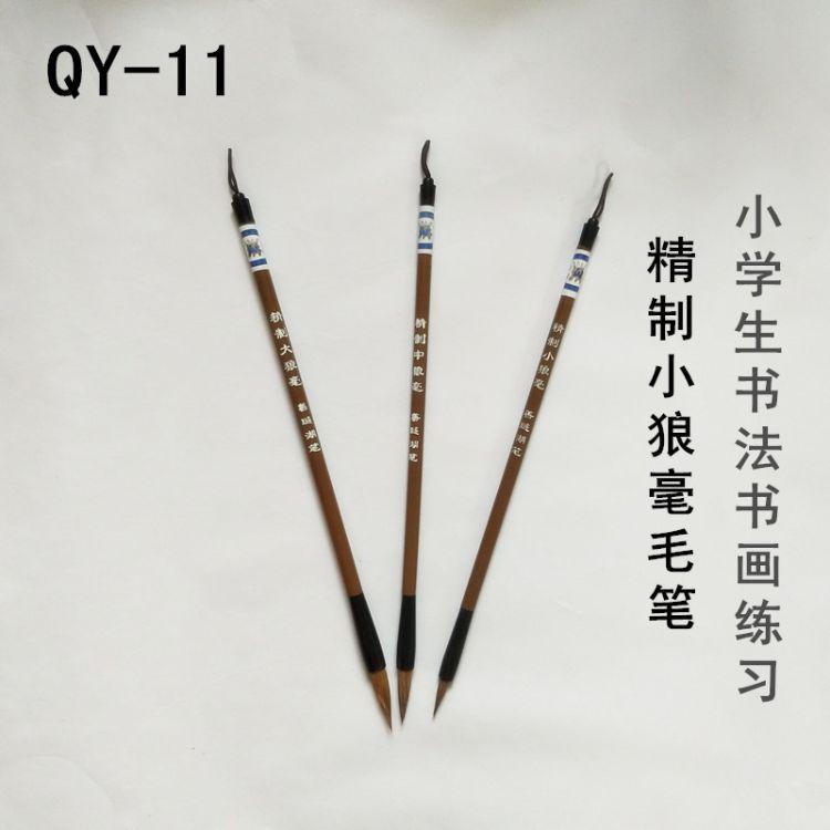 厂家直销特价小狼毫毛笔学生练习楷体字 水写布练字毛笔小号