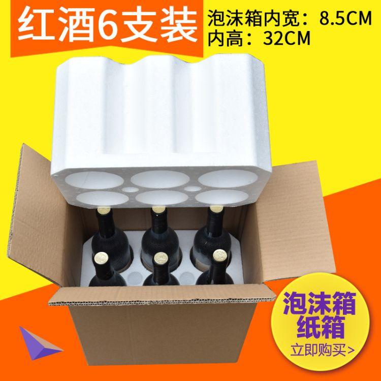 红酒泡沫箱6支 2支装加五层加厚纸箱 红酒泡沫