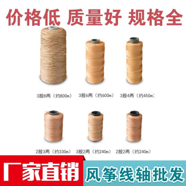 潍坊风筝轮胎线厂家批发 2/3股轮胎线放飞器材 风筝线厂家直销