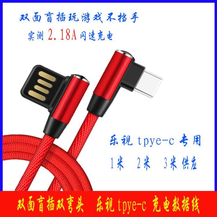 厂家直销乐视tpye-c数据线双弯头盲插游戏充电数据线tpye c弯头