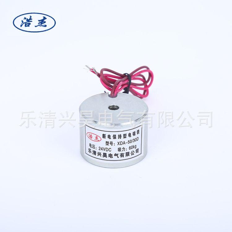 兴昊电气 失电型电磁铁XDA-50/30D 60kg 断电保持型 电磁铁12v24v