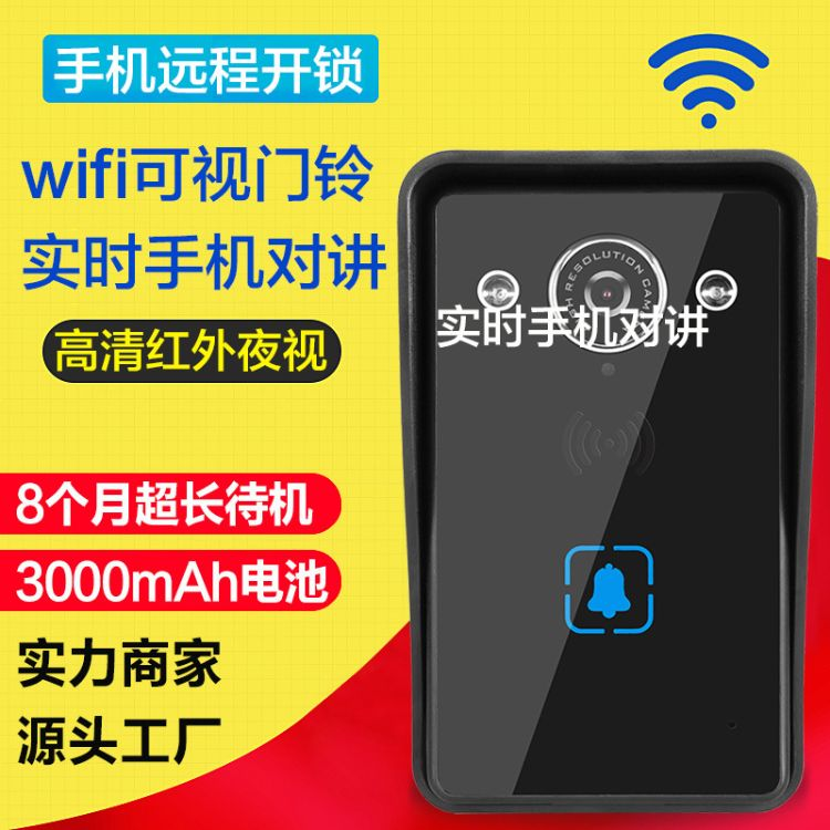 智能门铃 无线wifi可视对讲 远程开锁家用无线门铃 可视门铃