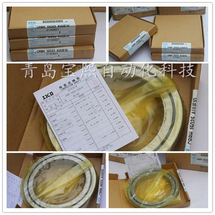 供应日本IKO交叉滚子轴承 CRBH12025ACRBH12025AUU 日本IKO轴承