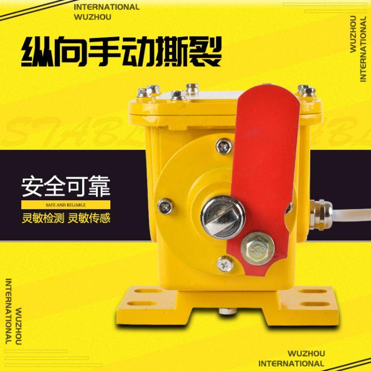 上海稳谷   ZLK-I ZLK-II防爆皮带手动纵向撕裂开关 传送带急停检测器传感器