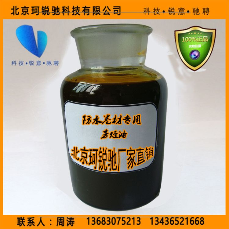 芳烃油厂家优质改性沥青专用 轮胎芳烃油 橡胶 防水卷材