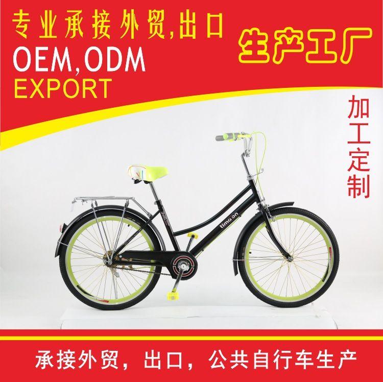 厂家直销 单速淑女自行车24寸男女通用单车通勤车 泰玛珑旅行车